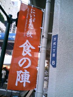 ♯29  ←'にく'?! にいがた秋食の陣!