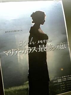 マリア・カラスメモリアル