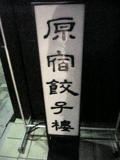 原宿餃子楼