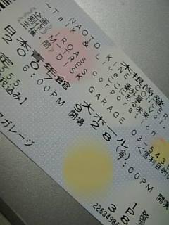 #427 木根さん、GOAL〜!