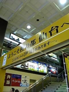 #494 久しぶりの仙台です