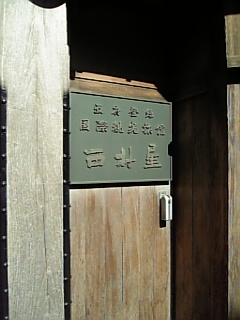 西村屋 招月庭 貸し切り風呂