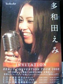2/25 えみコンベンション