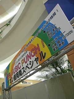 #241 無事終〜了〜