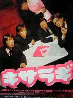 #314 キサラギ☆最高!!